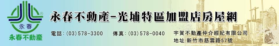 永春不動產-光埔特區加盟店房屋網